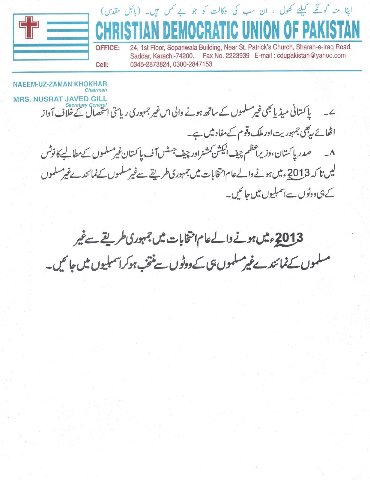 4.jpgTo Election Commision Of Pakistan