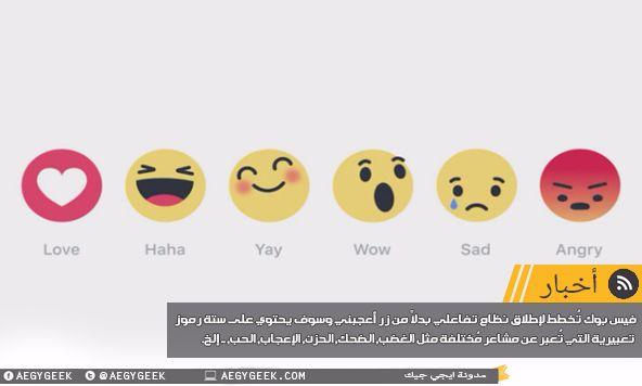 فيس بوك تقترب من إطلاق نظام الإعجاب الجديد بدلاً من زر أعجبني وسوف يحتوي النظام على ستة رموز ايموجي تعبيرية من أجل التعبير عن المشاعر المختلفة مثل الحزن والضحك والغضب والكثير