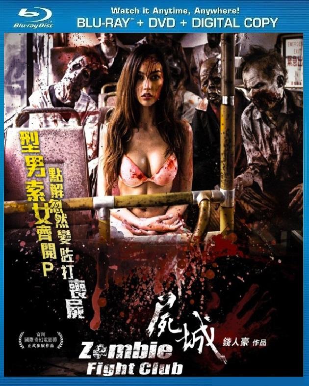 Zombie Fight Club (2014) ซอมบี้ไฟล์ทคลับ ซอมบี้โหด คนโคตรเหี้ยม [MASTER][เสียงไทย]