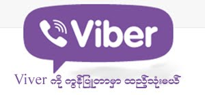 Viber  