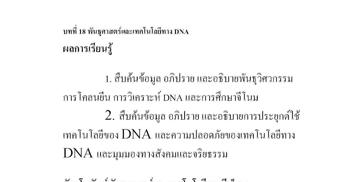 Genetic engineering advantages essay