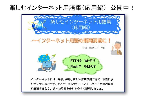 楽しむインターネット基礎用語集(応用編)