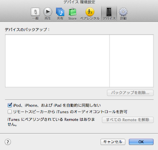 iPod(iPhone等も)をPCに接続した時にiTunesで自動同期が始まるのを回避する方法