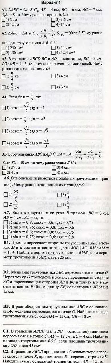 Тест по геометрии 8 класс по теме площадь
