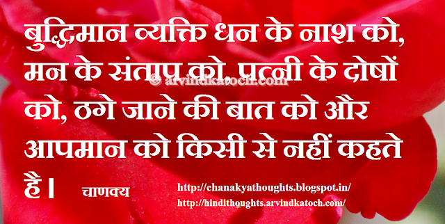 Intelligent Person, Decay, money, agony, mind, wife, humiliation, Chanakya, Thought