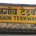 कजगाँव जौनपुर का मशहूर कजरी मेला  वीडिओ