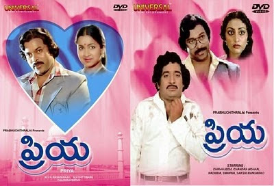 Priya  Telugu Mp3 Songs Free  Download  1981