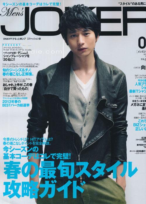 Men's JOKER (メンズジョーカー) April 2013 Mukai Osami 向井理