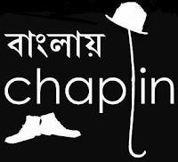 Chaplin Bengali Film