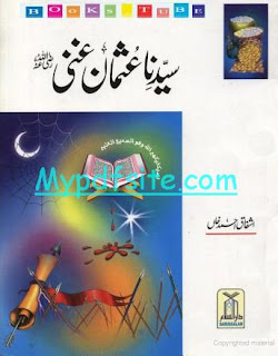 Usman e Ghani Kay Waqiaat