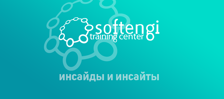 Блог команды Softengi Training Center