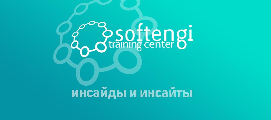 Блог команды Softengi Training Center