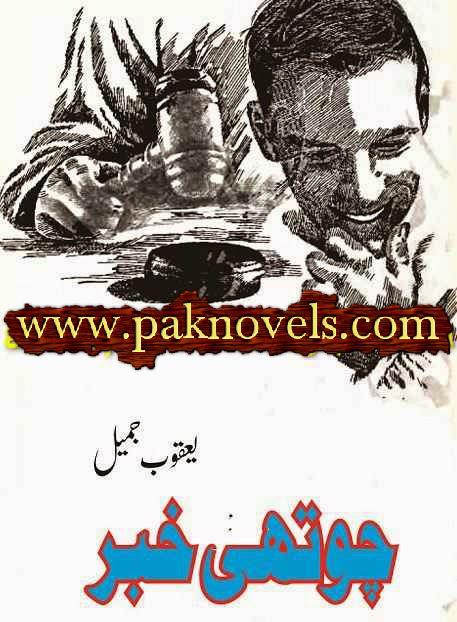Chothi Khabar By Yaqoob Jameel