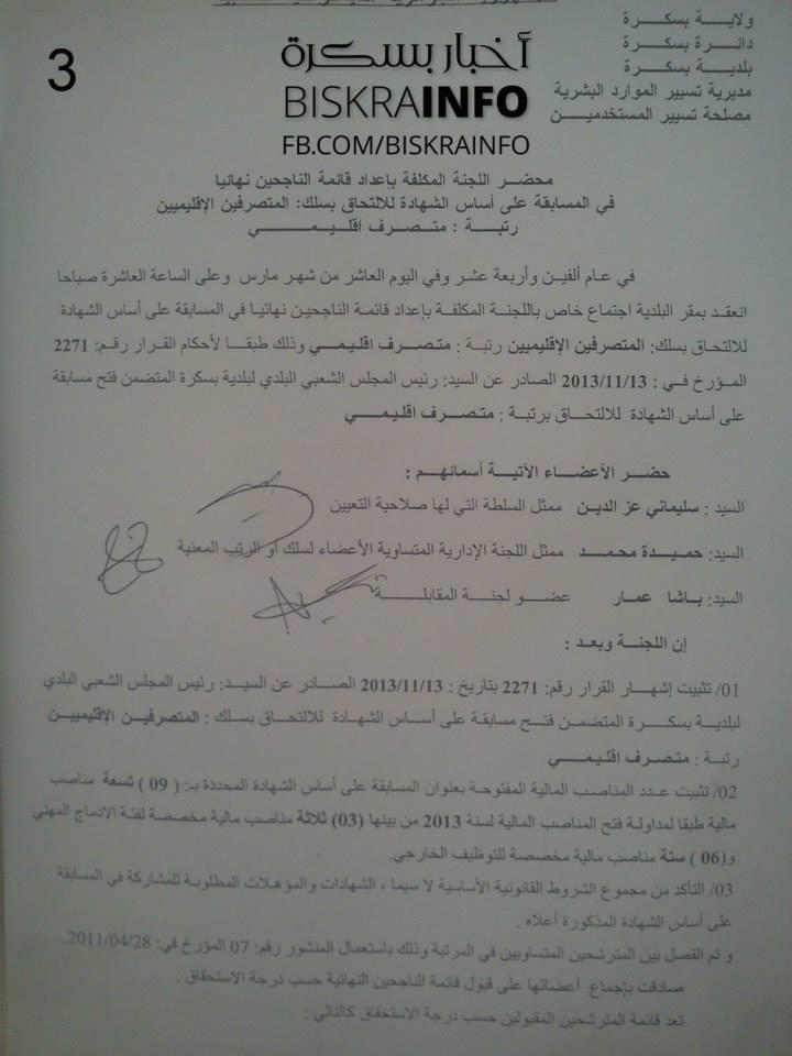 قائمة الناجحين في مسابقات التوظيف في بلدية بــــســــكرة لعام 2014 03