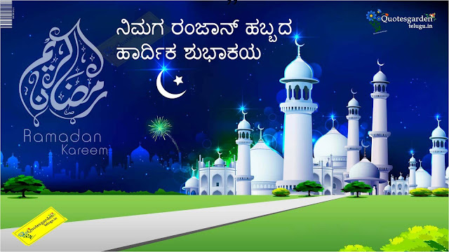 Ramzan Greetings wishes wallpapers images photoes pictures eid mubarak in kannada