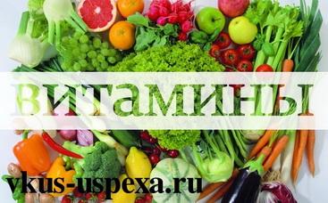 Как надолго сохранить витамины в овощах и фруктах, сохранить фрукты и овощи на зиму