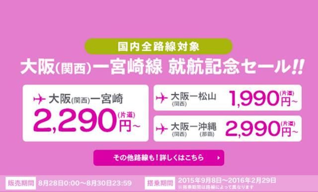 樂桃航空 內陸線【限時3日】優惠,低至單程1,990円起(約HK$128 / 534),明年2月前出發。