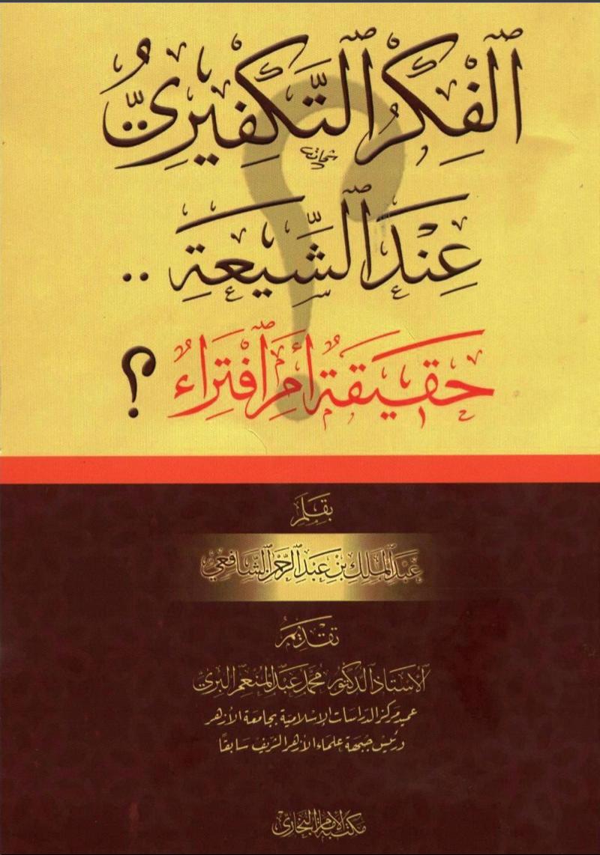 الفكر التكفيري عند الشيعة حقيقة أم افتراء