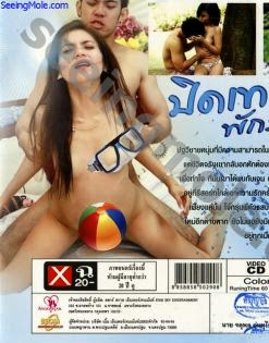 Pid Thoem Rak Phak Ron 2013