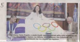 Ολυμπιακοί Αγώνες της Αθήνας