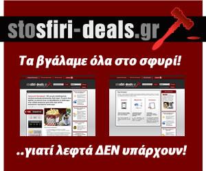sto sfiri deals