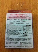 Kate eyeshadow DB by Kanebo. Colour BR2. Made in Japan. (img )
