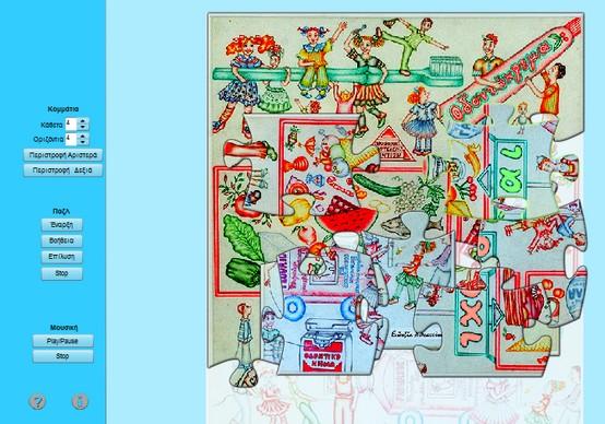 http://photodentro.edu.gr/photodentro/Frontizo_ta_dontia_mou_pidx0016696/kef_4_frontizw_ta_dontia_mou.swf
