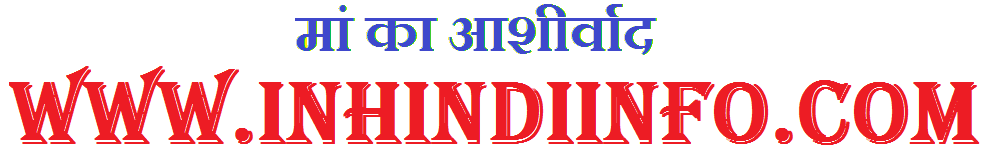 InHindiinfo-Quality,Management,Marketing and Knowledge in Hindi