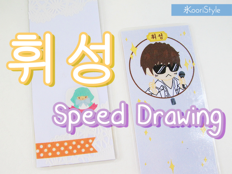 Koori KooriStyle Kawaii Cute Digital Speed Drawing Wheesung Real Slow 휘성 Adobe Illustrator Hweesung