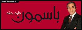 كفرات ورمزيات باسم يوسف الكوميدية للفيس بوك 2013