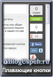 Виджет плавающих кнопок социальных сетей на Блоггере