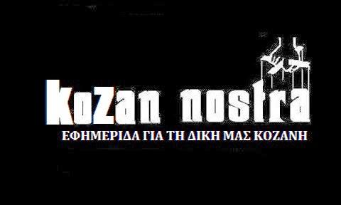 Kozanostra.gr