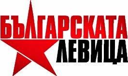 """ОФИЦИАЛЕН САЙТ НА ПП """"БЪЛГАРСКАТА ЛЕВИЦА"""""""