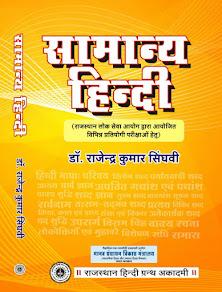मेरी नयी पुस्तक