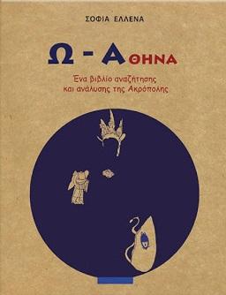 Η παρουσίαση του βιβλίου «Ω- Αθήνα» της νέας Αρχιτέκτονος Σοφίας – Έλλενας Μαχαίρα…