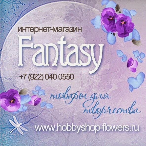 "Магазин ""Fantasy"""