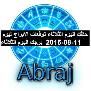 حظك اليوم الثلاثاء توقعات الابراج ليوم 11-08-2015  برجك اليوم الثلاثاء