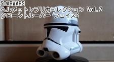 STARWARS ヘルメットレプリカコレクション Vol.2 クローントルーパー フェイズ2