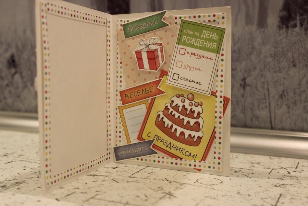 открытка с днем рожденья ссвоими руками