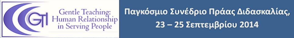 Ελάτε Θεσσαλονίκη.