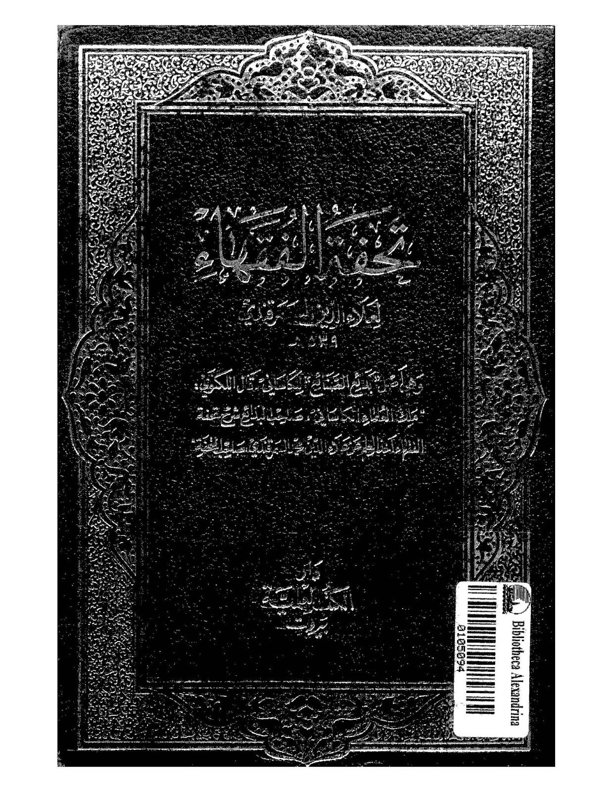 كتاب تحفة الفقهاء لـ السمرقندي