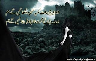 best urdu shayari pics