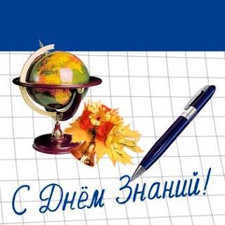 Сценарий на Первый звонок в школе День знаний 1 сентября
