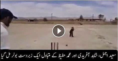 saeed ajmal, hafeez , afridi, replacement, child bowling video,