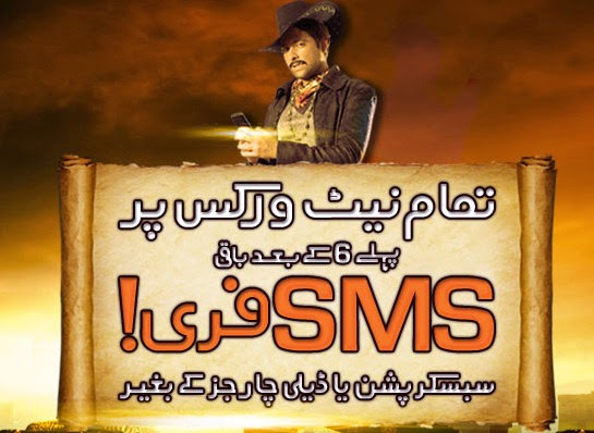 6 Star SMS offer