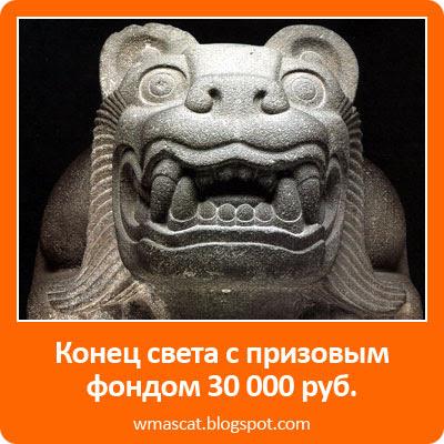 Конец света с призовым фондом 30 000 руб.
