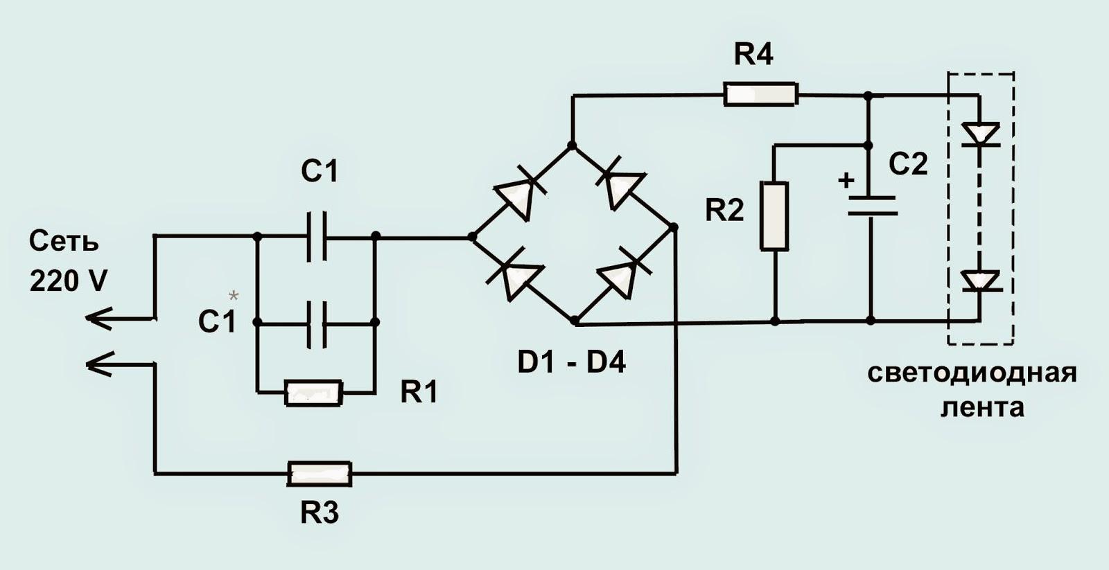 Схема блок питания для светодиодной ленты 12в своими руками