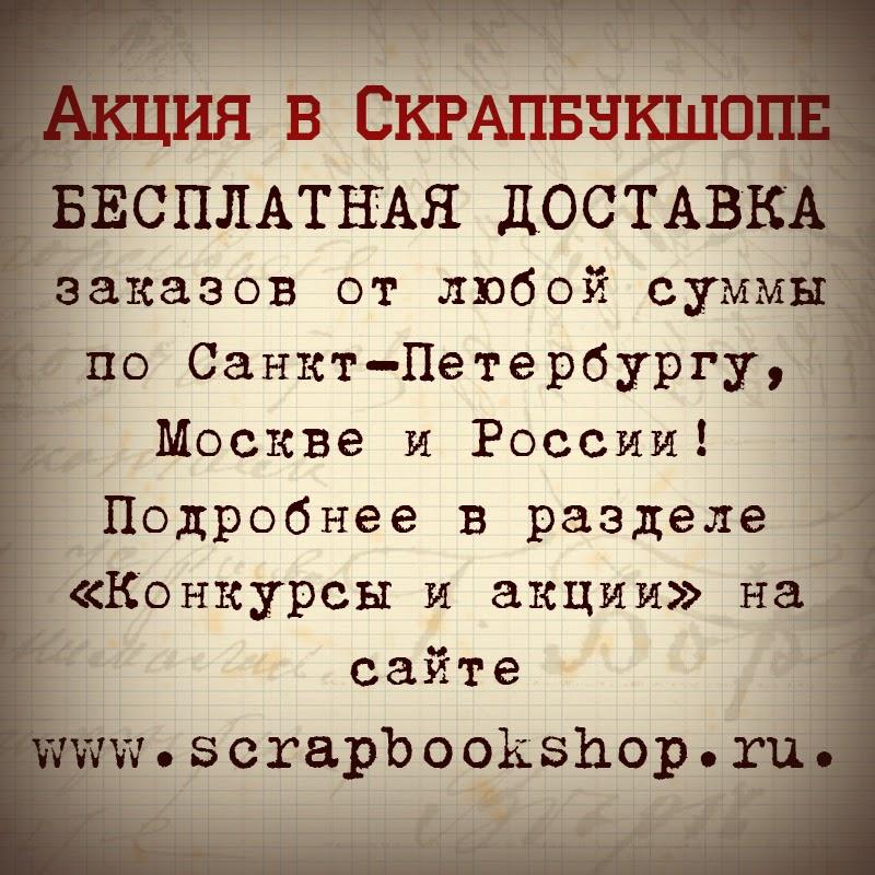 Бесплатная доставка скрап-товаров по Петербургу, Москве и России. Акция в Скрапбукшопе.