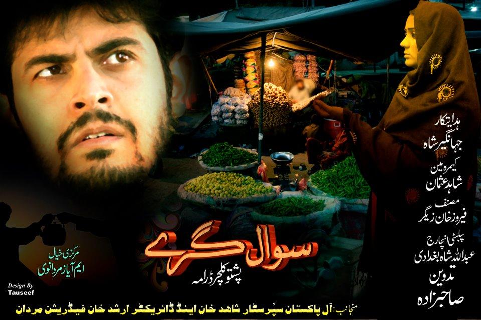Pashto Actor Babrik Shah