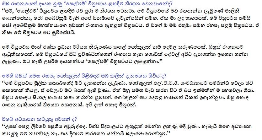 Sirikatha News Paper Sri Lanka Was Used Find